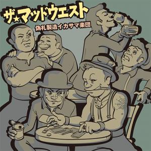 2nd Album「偽札製造イカサマ楽団」